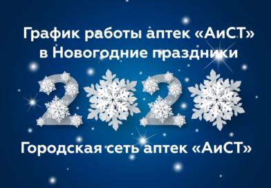 График работы аптек АиСТ в Новогодние праздники 2020